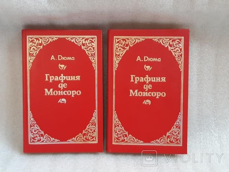 """А. Дюма """"Графиня де Монсоро"""", 2 тома, фото №2"""