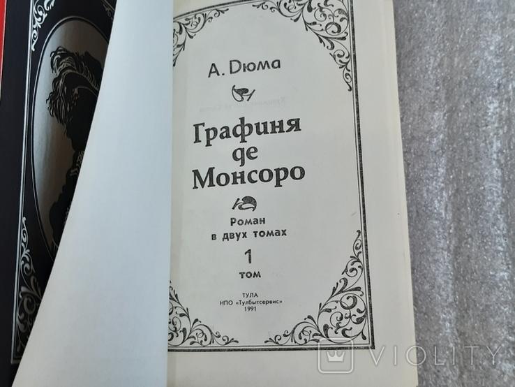 """А. Дюма """"Графиня де Монсоро"""", 2 тома, фото №7"""