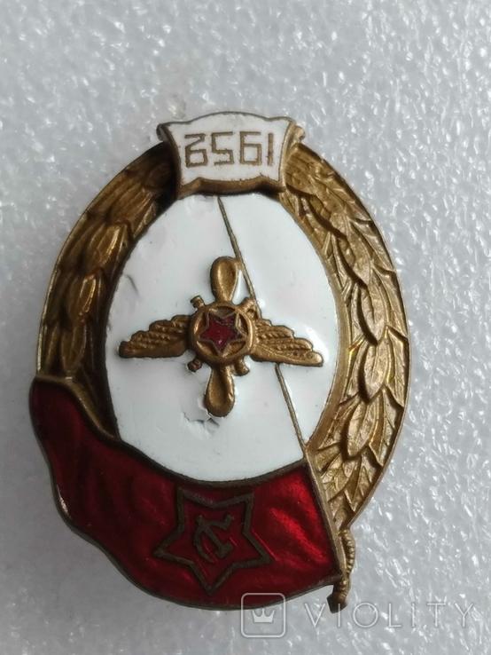 Знак за окончание нормального военного училища. Авиационно-Техническое 1952 г., фото №6