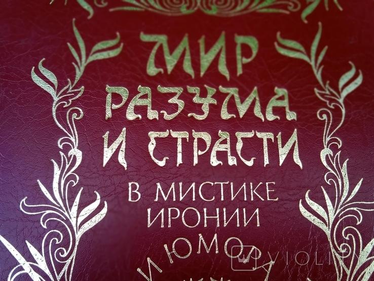"""КНИГА """"Мир разума и страсти"""" автор Шалва Марди, фото №3"""