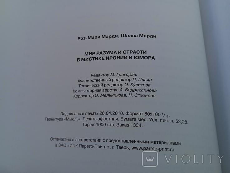 """КНИГА """"Мир разума и страсти"""" автор Шалва Марди, фото №4"""