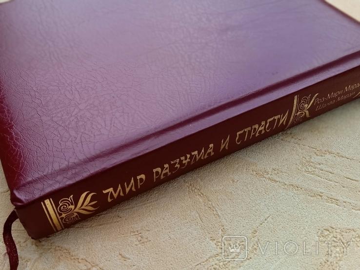 """КНИГА """"Мир разума и страсти"""" автор Шалва Марди, фото №7"""