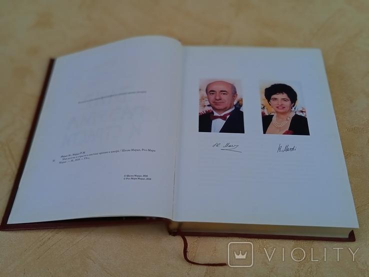 """КНИГА """"Мир разума и страсти"""" автор Шалва Марди, фото №8"""
