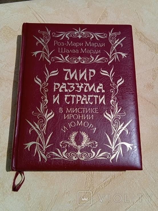 """КНИГА """"Мир разума и страсти"""" автор Шалва Марди, фото №13"""