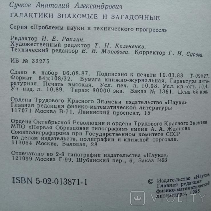 """""""Галактики знакомые и загадочные"""" 1988 г., фото №4"""