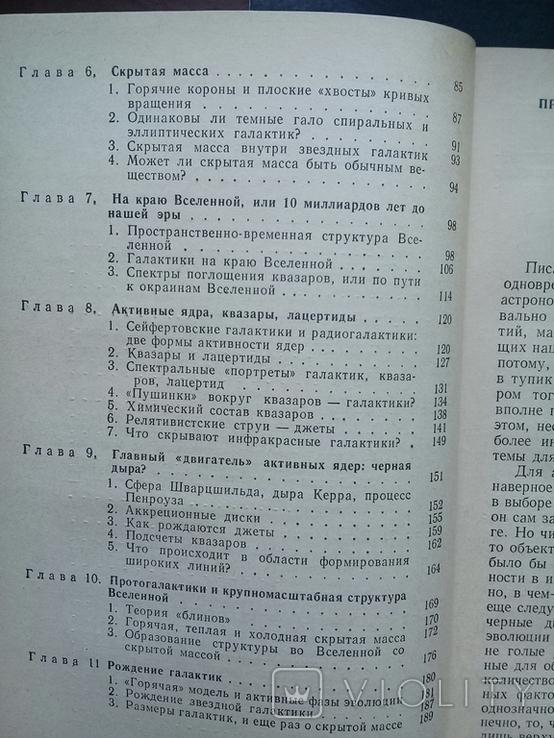 """""""Галактики знакомые и загадочные"""" 1988 г., фото №6"""