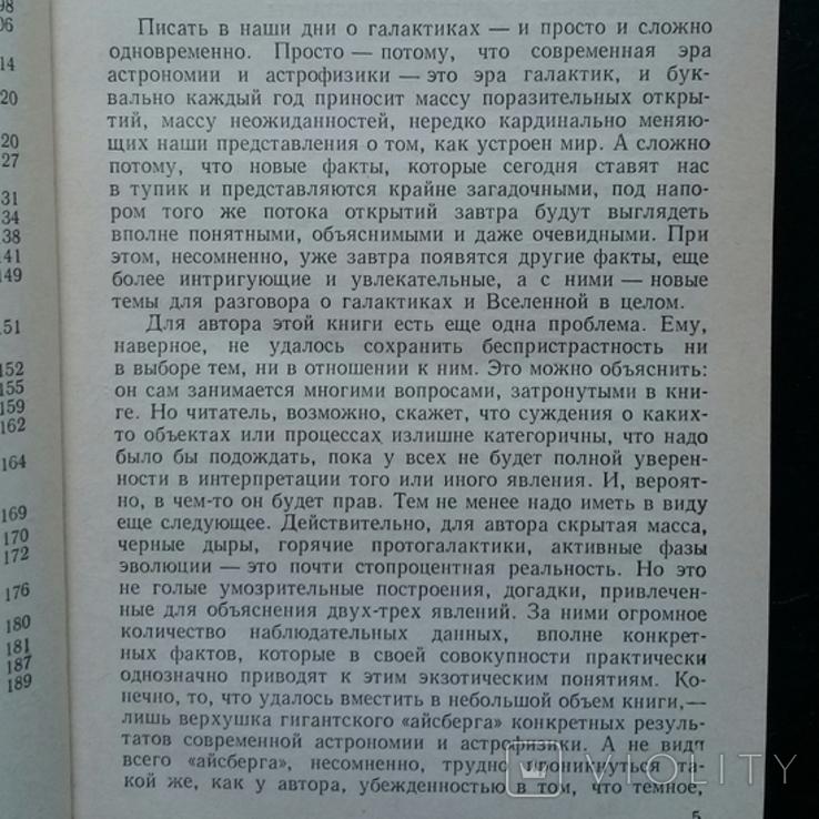 """""""Галактики знакомые и загадочные"""" 1988 г., фото №7"""