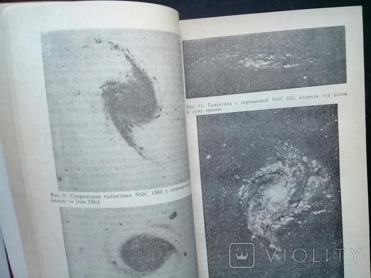 """""""Галактики знакомые и загадочные"""" 1988 г., фото №9"""