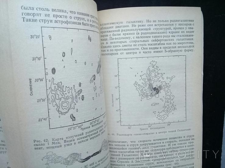 """""""Галактики знакомые и загадочные"""" 1988 г., фото №11"""
