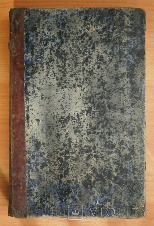 Книга Краткое руководство к сельскому хозяйству 1880, фото №3