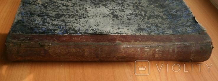 Книга Краткое руководство к сельскому хозяйству 1880, фото №4