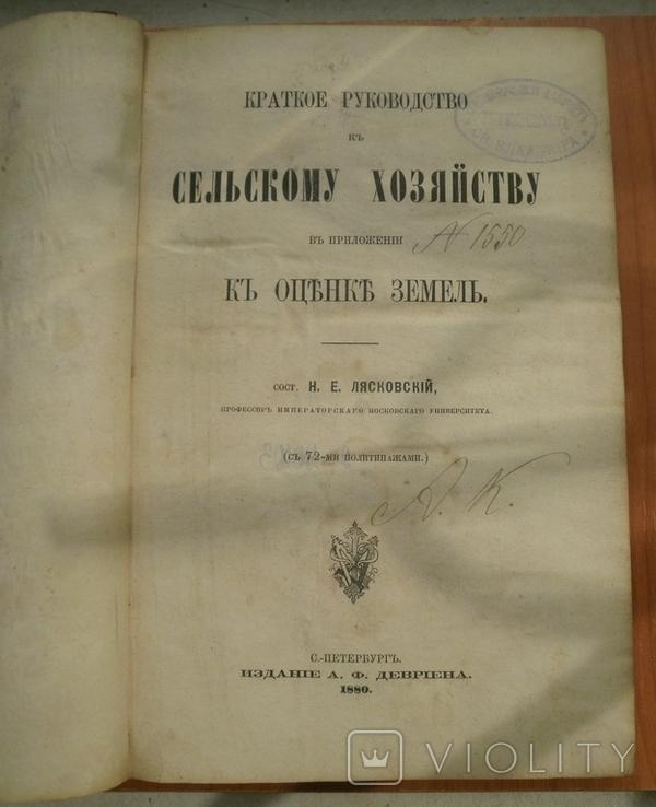 Книга Краткое руководство к сельскому хозяйству 1880, фото №7