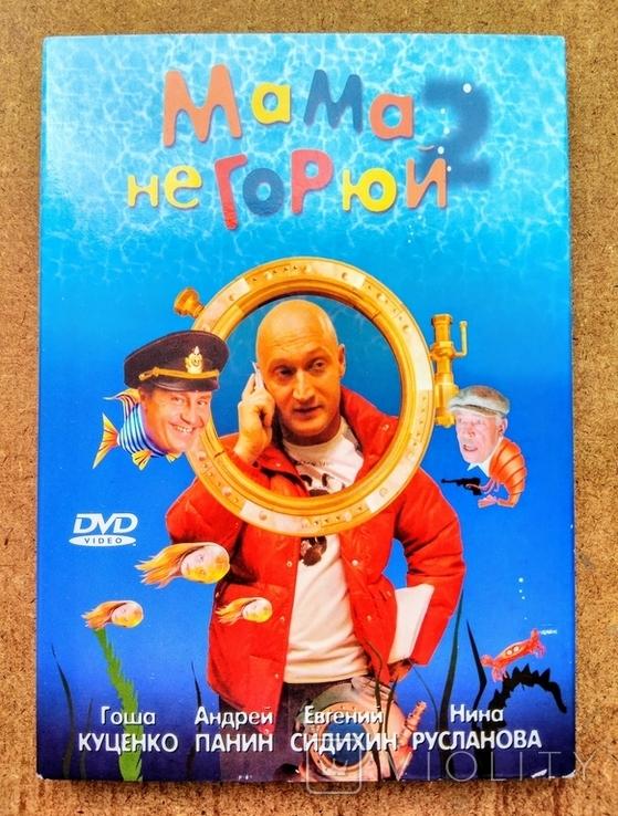 """DVD """"Мама не Горюй! - 2"""" фильм-комедия 2005 г., фото №2"""