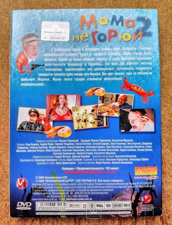 """DVD """"Мама не Горюй! - 2"""" фильм-комедия 2005 г., фото №3"""