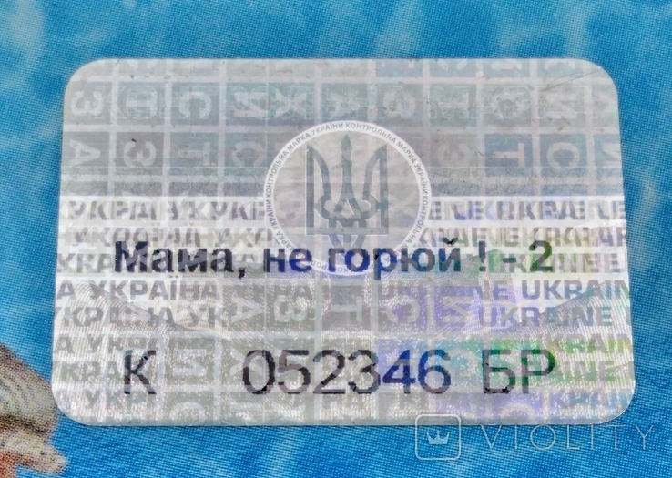 """DVD """"Мама не Горюй! - 2"""" фильм-комедия 2005 г., фото №6"""