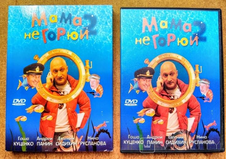 """DVD """"Мама не Горюй! - 2"""" фильм-комедия 2005 г., фото №7"""