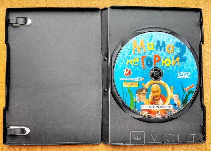 """DVD """"Мама не Горюй! - 2"""" фильм-комедия 2005 г., фото №8"""