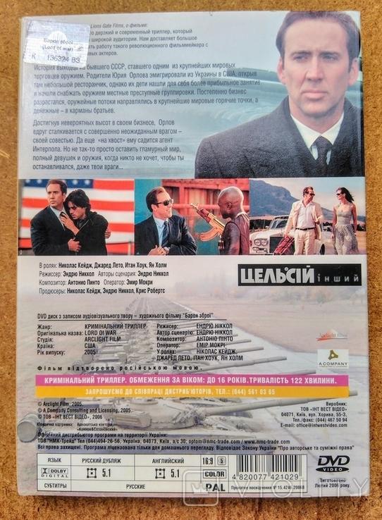 "DVD фильм ""Оружейный Барон"", фото №3"