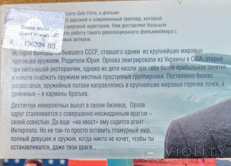 "DVD фильм ""Оружейный Барон"", фото №4"