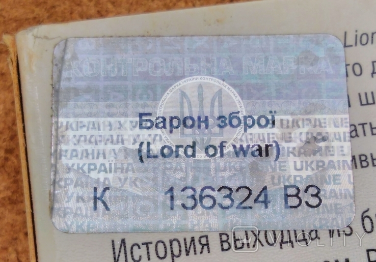 "DVD фильм ""Оружейный Барон"", фото №6"