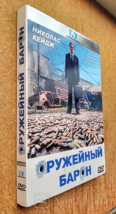 "DVD фильм ""Оружейный Барон"", фото №10"