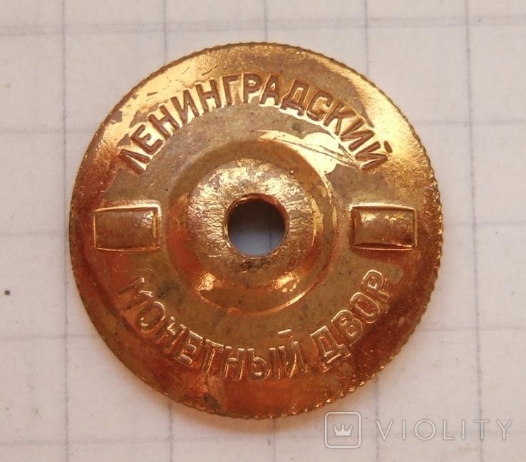 """Закрутка """"Ленинградский монетный двор"""", позолоченная №1. Резьба М3, диаметр 18,0 мм."""