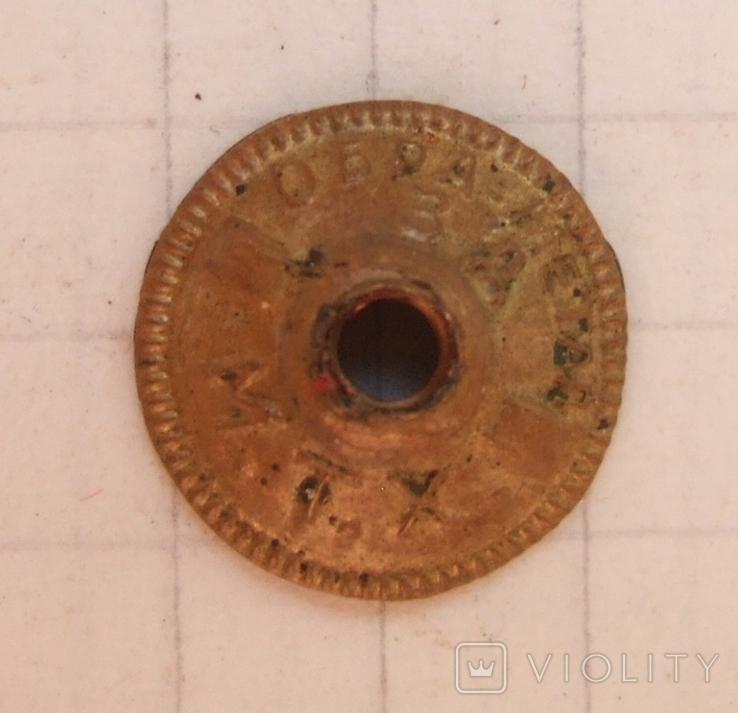 "Закрутка ""Обраметал з-д М.Т.Х."" . Резьба М2,5, диаметр 12,0 мм."