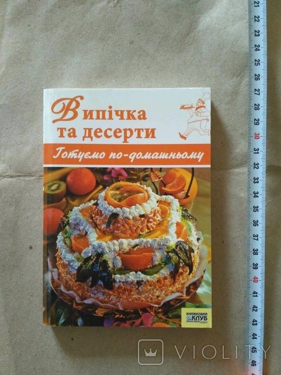 Випічка та десерти Готуємо по-домашньому, фото №2