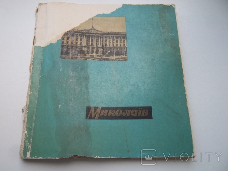 Миколаїв.1966г. Тираж 40 000 экз., фото №3