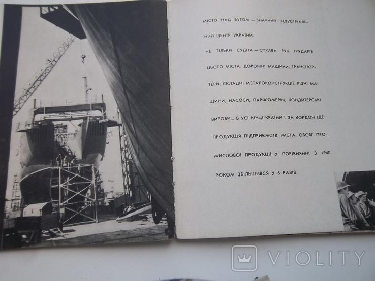 Миколаїв.1966г. Тираж 40 000 экз., фото №7