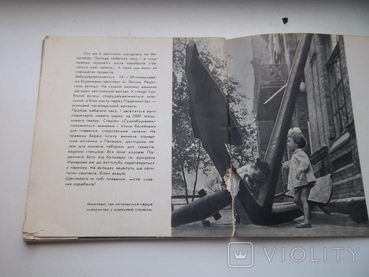 Миколаїв.1966г. Тираж 40 000 экз., фото №8