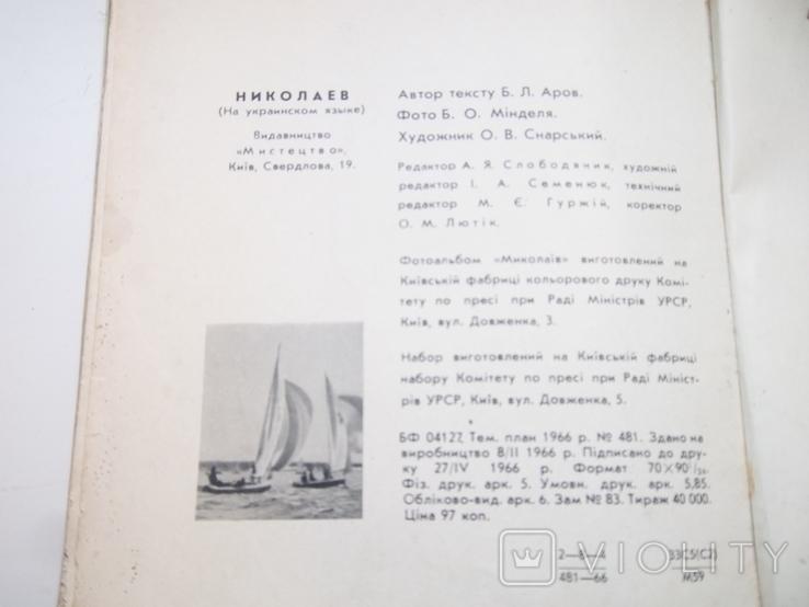 Миколаїв.1966г. Тираж 40 000 экз., фото №9