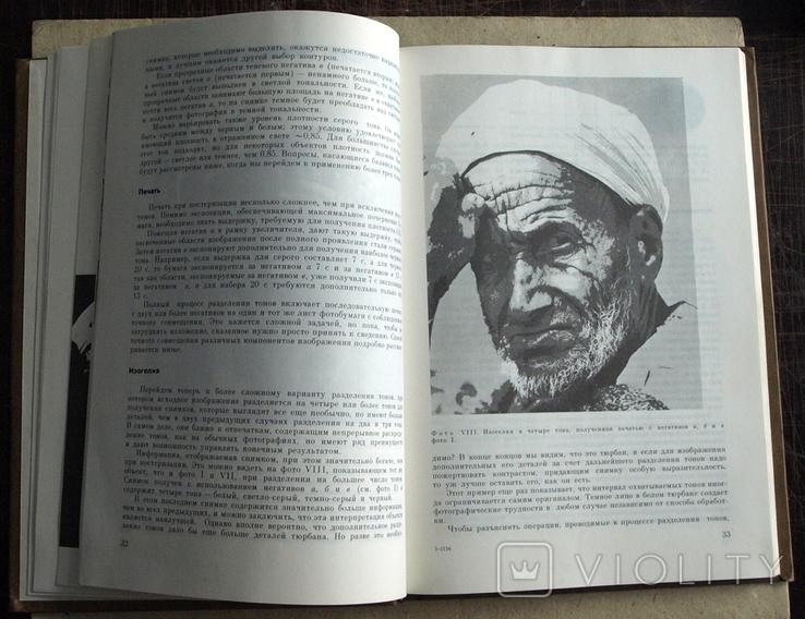 Книга Творческие методы печати фотографии 1978 г., фото №5