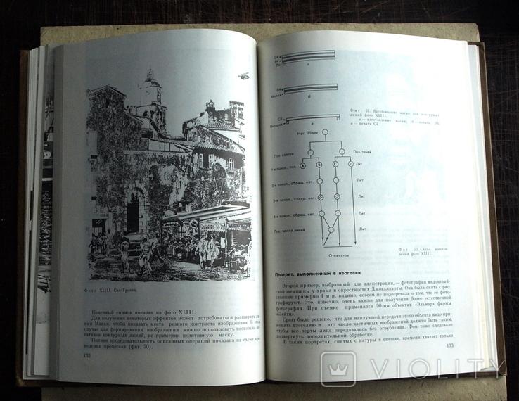Книга Творческие методы печати фотографии 1978 г., фото №7