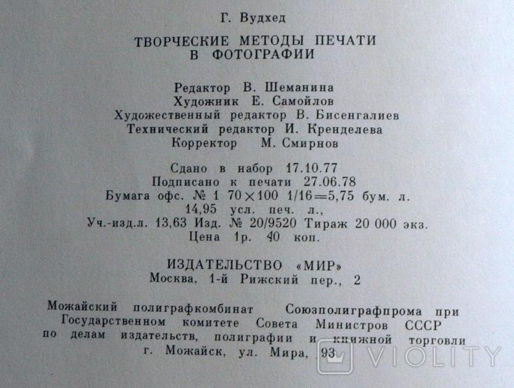 Книга Творческие методы печати фотографии 1978 г., фото №8