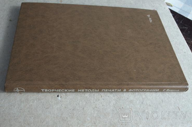Книга Творческие методы печати фотографии 1978 г., фото №9