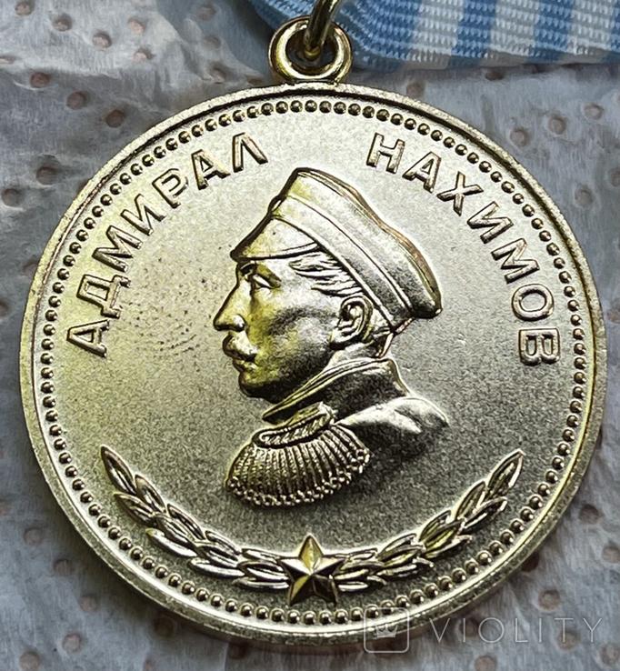 Медаль Нахимова, фото №2