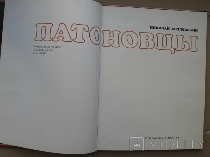 """""""Патоновцы"""" фотоальбом Н.Козловского 1987 год, тираж 6 700, фото №4"""