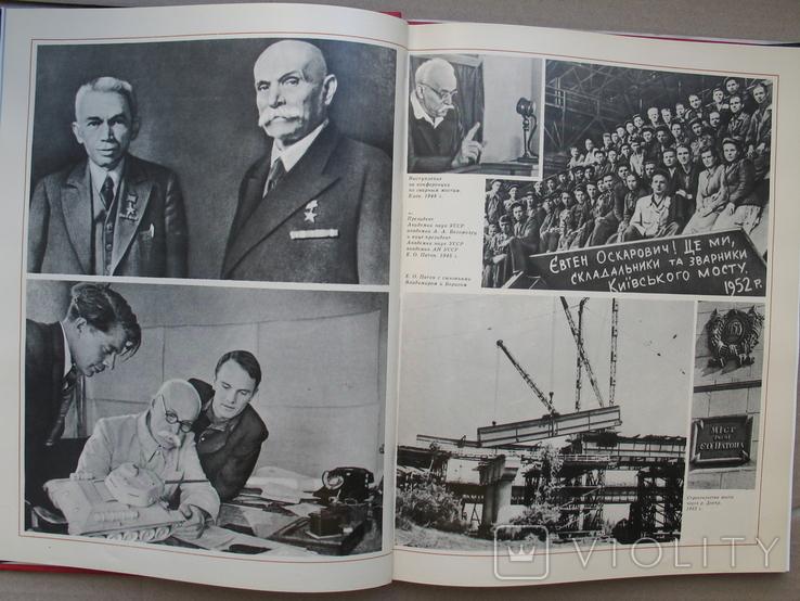 """""""Патоновцы"""" фотоальбом Н.Козловского 1987 год, тираж 6 700, фото №7"""