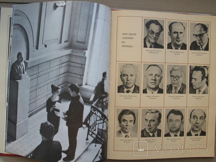 """""""Патоновцы"""" фотоальбом Н.Козловского 1987 год, тираж 6 700, фото №9"""