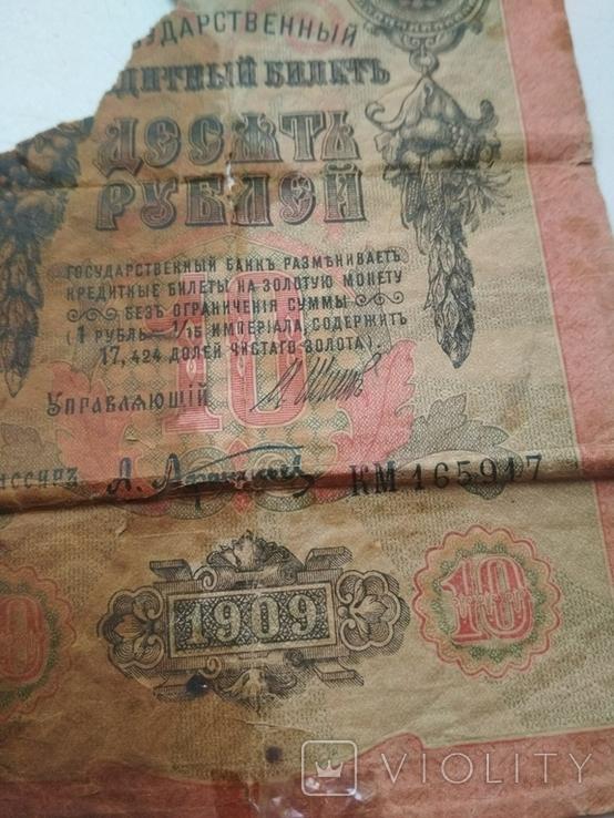 10 рублей 1909, Шипов, Афанасьев, состояние на фото, фото №4