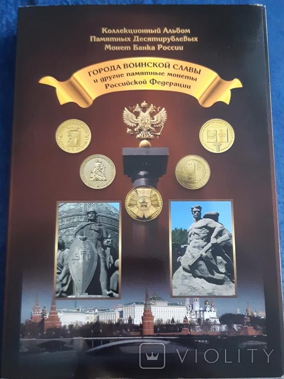 Коллекционный Альбом Памятных Десятирублевых Монет Банка России, фото №2