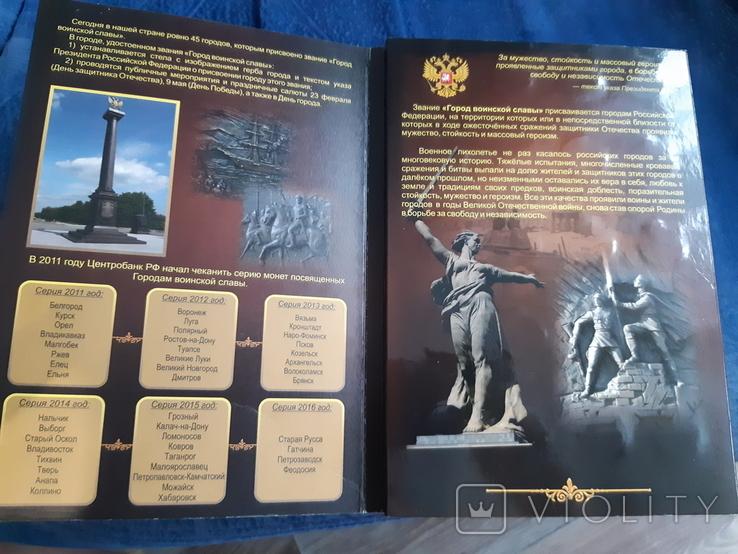 Коллекционный Альбом Памятных Десятирублевых Монет Банка России, фото №3