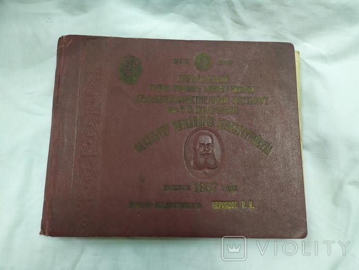 1957 Фото альбом Сельско-хозяйственного института им Докучаева. Харьков. 16 фото, фото №3