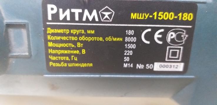УШМ-180, фото №3