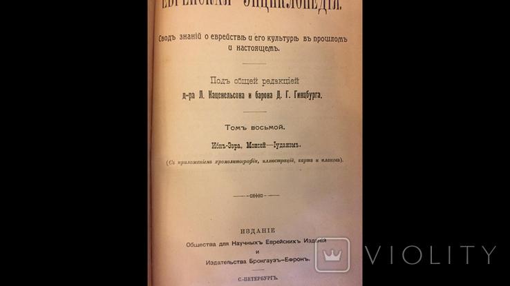 Еврейская Энциклопедия 16 томов (оригинал), фото №5