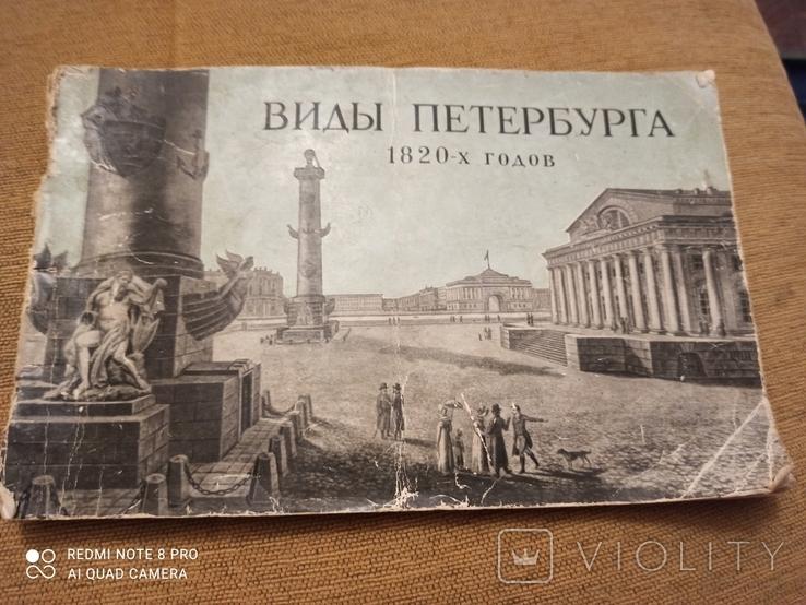 ",,Види Петербурга"" 1961, фото №2"