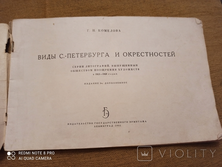 ",,Види Петербурга"" 1961, фото №3"