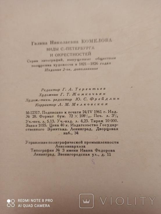 ",,Види Петербурга"" 1961, фото №4"