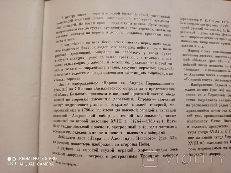 ",,Види Петербурга"" 1961, фото №5"